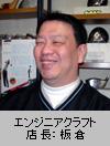 エンジニアクラフト・店長:板倉