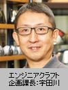 エンジニアクラフト・企画課長:宇田川